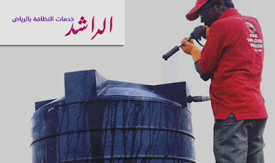 شركه تنظيف خزانات في الرياض