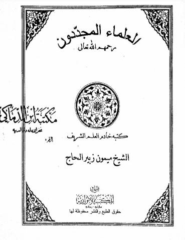 download kitab ulamul mujaddidun pdf
