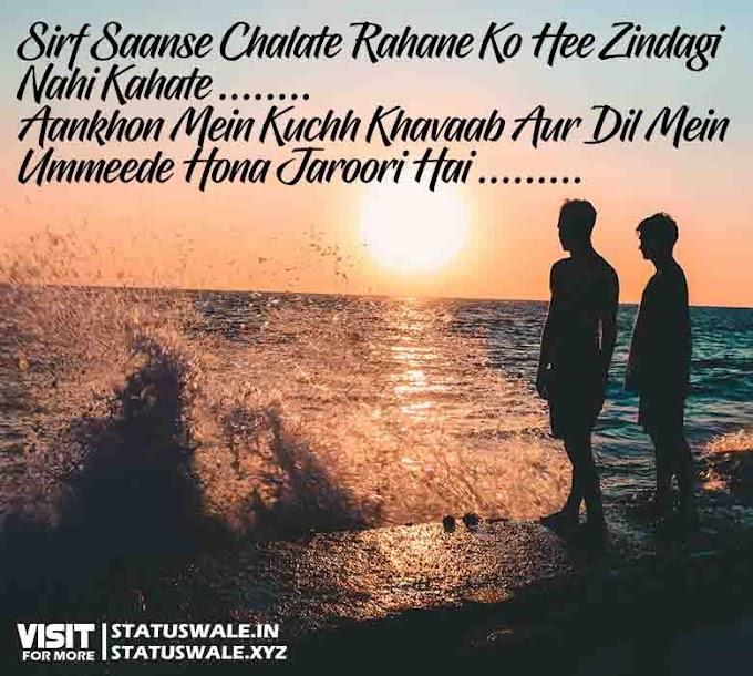 Statuswalein Best Dosti Status Lovable Shayari Shayari On Life