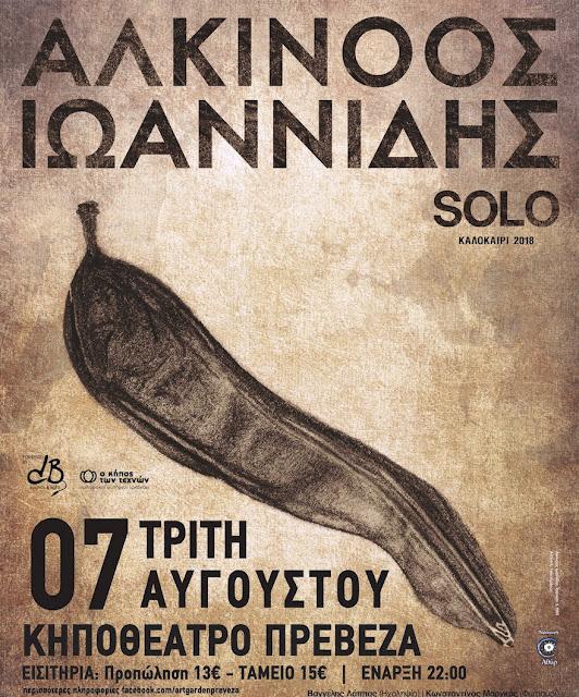 Ο Αλκίνοος Ιωαννίδης στην Πρέβεζα την Τρίτη 7 Αυγούστου!