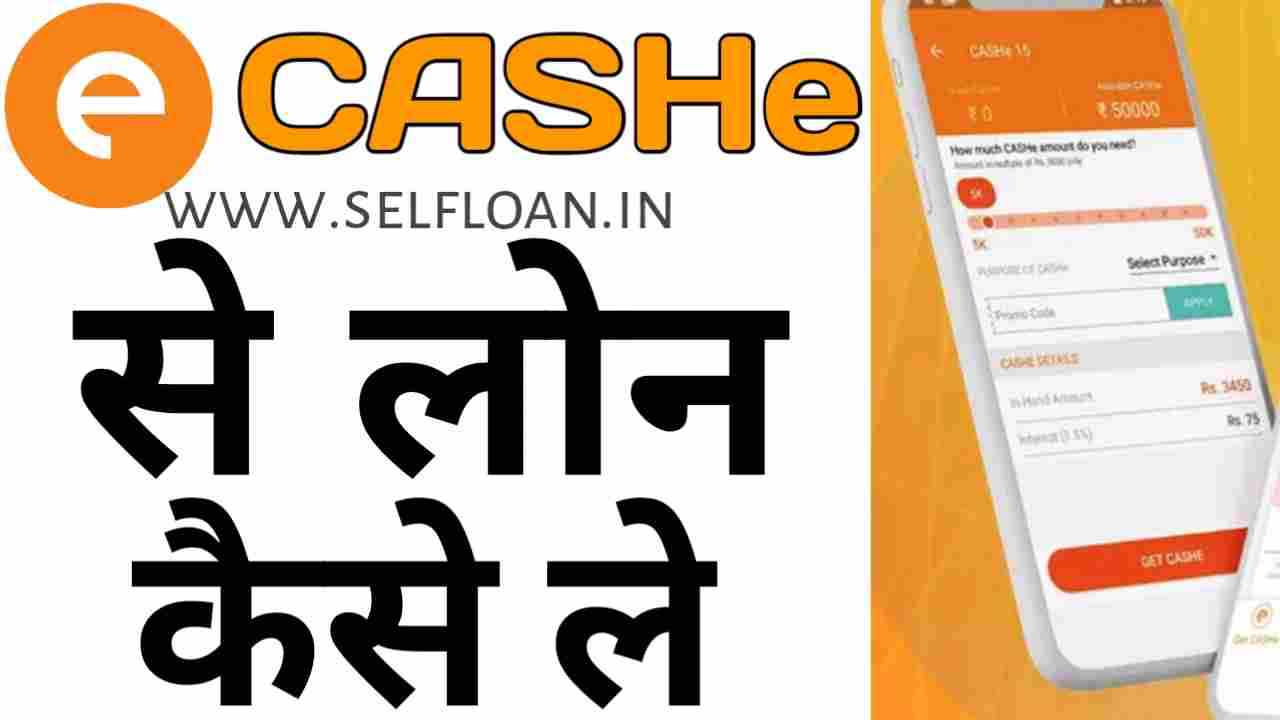 Cashe Instant Personal Loan Online | Cashe Loan App | Cashe Se Loan Kaise Le Ghar Baithe - Self Loan