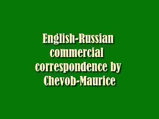 English-Russian commercial correspondence