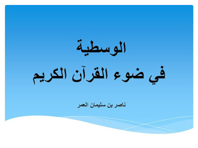 الوسطية في ضوء القران الكريم - ناصر بن سليمان العمر