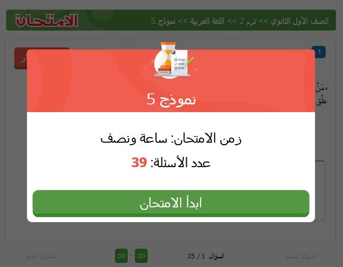 امتحانات كتاب الامتحان الالكترونية لغة عربية  اولى ثانوى ترم ثانى 2020