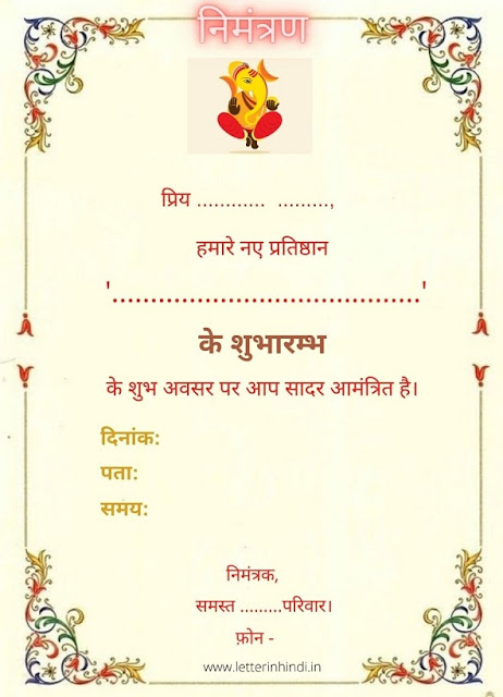Mobile shop opening invitation in hindi