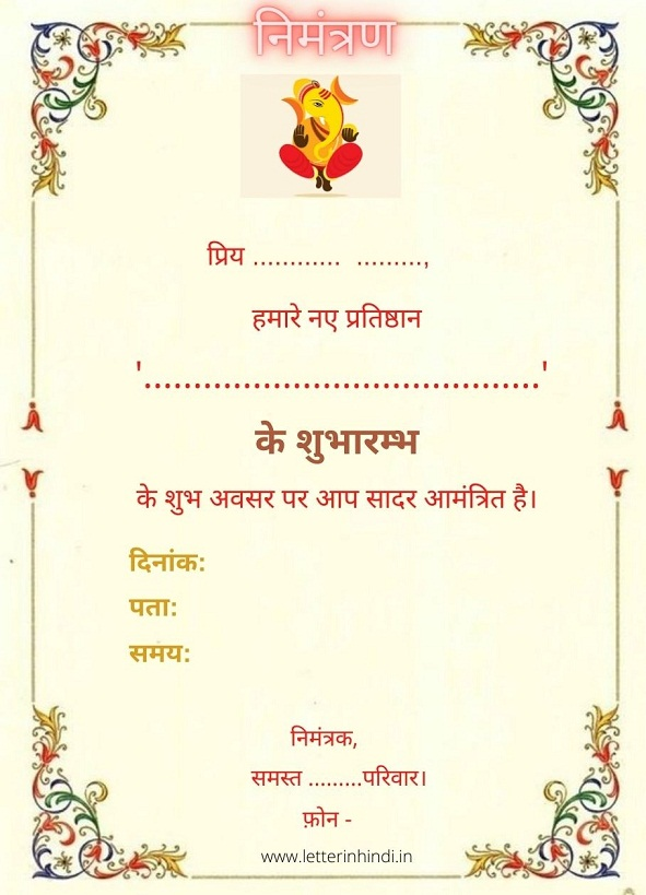 Office/shop opening invitation in hindi | दुकान उद्घाटन/खोलने का निमंत्रण संदेश