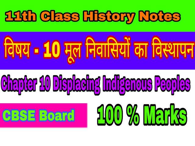 11th class history CBSE notes in hindi medium  विषय - 10 मूल निवासियों का विस्थापन  Chapter 10 Displacing Indigenous Peoples