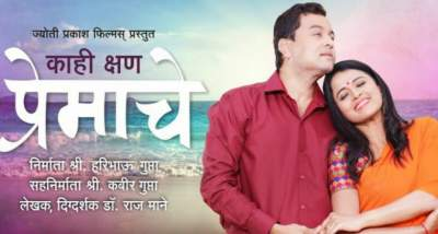 Kahi Kshan Premache 2019 Full Marathi Movies Free Download 480p BluRay