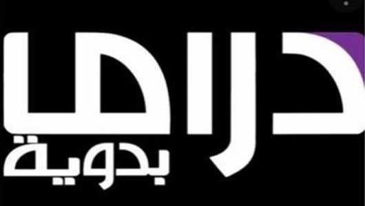 تردد قناة الأماكن دراما البدوية الجديد 2020 على جميع الأقمار