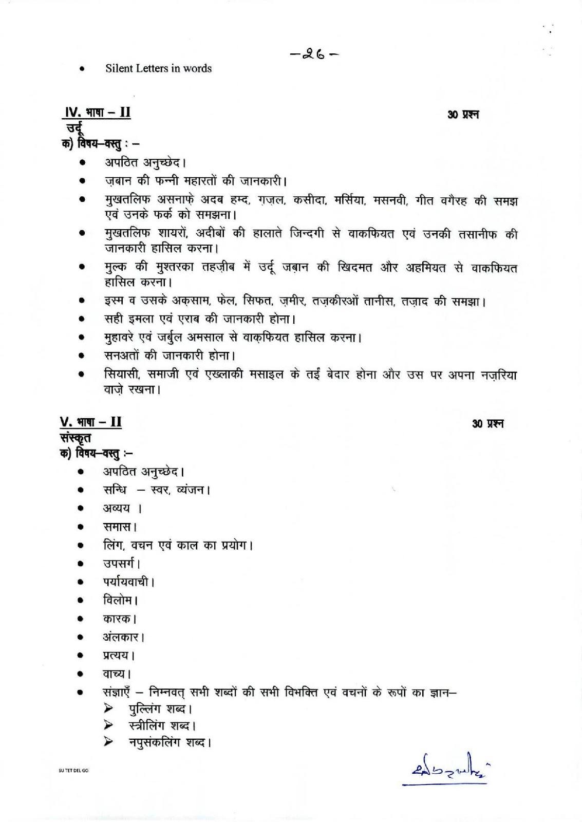 उच्च प्राथमिक पेपर-II (कक्षा 6 से 8 तक) पाठ्यक्रम देखे - 3