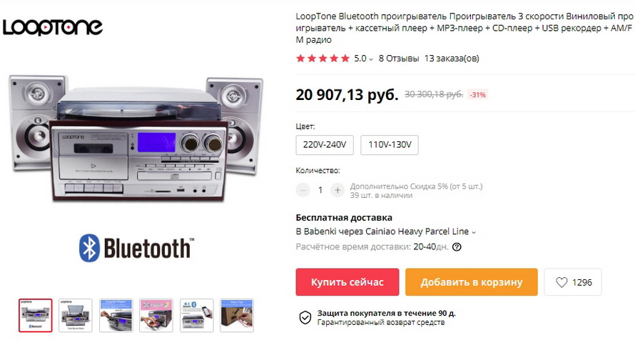 LoopTone Bluetooth проигрыватель Проигрыватель 3 скорости Виниловый проигрыватель + кассетный плеер + MP3-плеер + CD-плеер + USB рекордер + AM/FM радио
