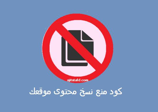 كود منع نسخ محتوى موقعك أو مدونتك  ajitstafd.com