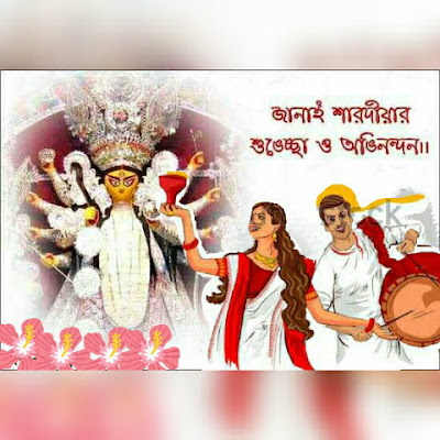 https://www.purusattom.com/2019/09/durga-puja-wishes-with-image-qouit.html