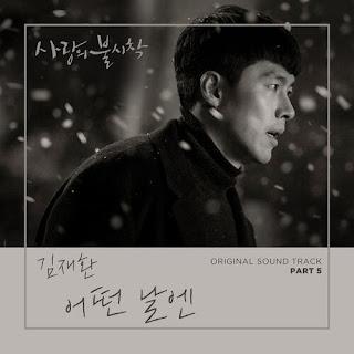 Download Lagu Mp3 Kim Jae Hwan – Someday [Crash Landing on You OST Part.5]