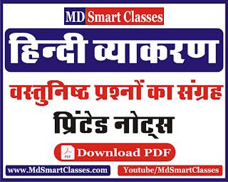 Hindi Grammar Objective Question PDF