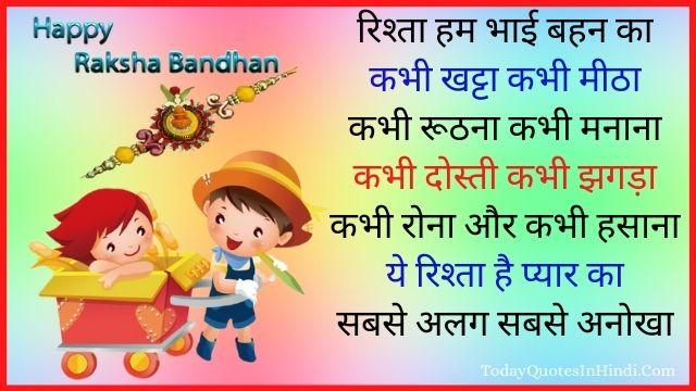 raksha bandhan status shayari, raksha bandhan shayari photo