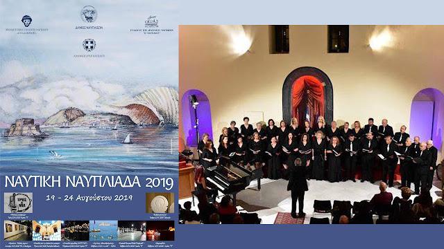 """""""Ναυτική Ναυπλιάδα"""": Τραγούδια του Μάνου Χατζιδάκι στο λιμάνι την Παρασκευή"""