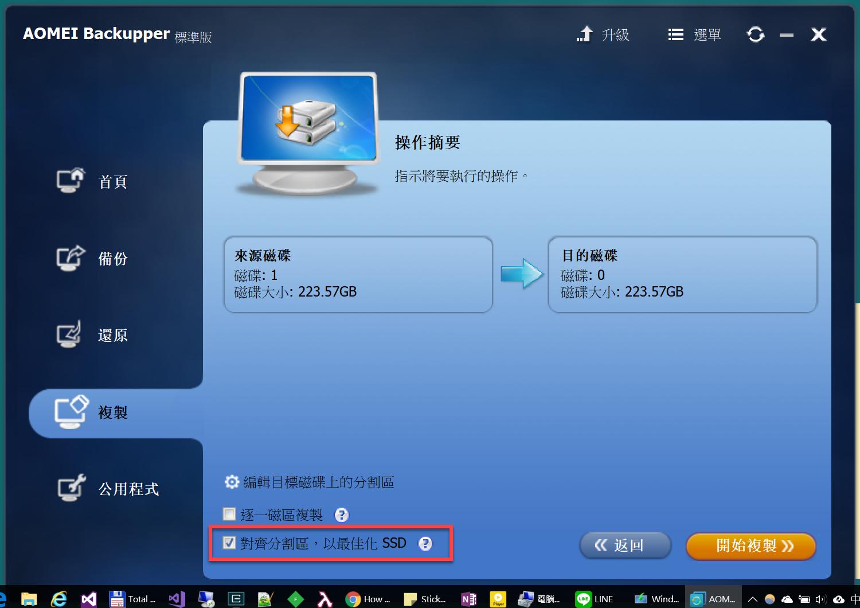 ASUS FX502VM 筆電升級與系統轉移 - Huan-Lin 學習筆記