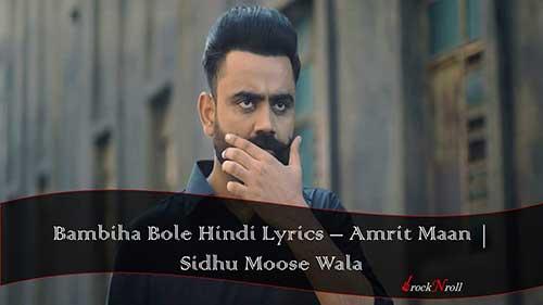 Bambiha-Bole-Hindi-Lyrics-Amrit-Maan-Sidhu-Moose-Wala