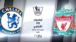مشاهدة مباراة تشيلسي وليفربول بث مباشر بتاريخ 29-09-2018 الدوري الانجليزي