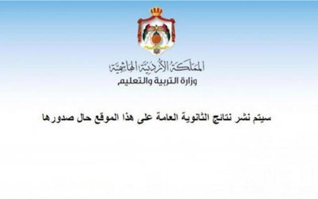 """رابط إعلان نتائج """"التوجيهي"""" 2021    نتائج توجيهي الأردن 2021 وزارة التربية والتعليم نتائج الثانوية العامة عبر tawjihi.jo"""