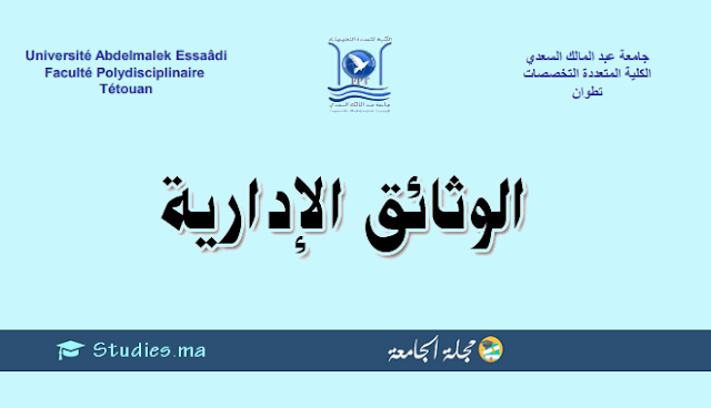 كلية العلوم القانونية والاقتصادية و الاجتماعية تطوان : تحميل الوثائق الضرورية Documents FSJES Tetouan