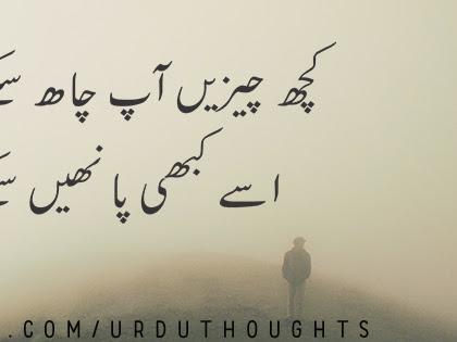 Facebook Covers Urdu Quotes - Achi Batain In Urdu Facebook