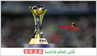 كاس العالم للاندية,كاس العالم للاندية 2020,كأس العالم للأندية,موعد كاس العالم للاندية 2020,موعد كاس العالم للاندية 2021,الاهلي في كاس العالم للاندية,موعد كأس العالم للأندية 2020,موعد مباريات الاهلي في كاس العالم للاندية,الفرق المشاركة في كاس العالم الاندية 2021,الدوله المستضيفه لكأس العالم للأندية 2020,كأس العالم للأندية 2021,كاس العالم للاندية 2019,مباريات الأهلي في بطولة كأس العالم للأندية,كاس العالم للاندية 2019 قطر,تاريخ كاس العالم للاندية,نهائي كاس العالم للاندية,كاس العالم للانديه