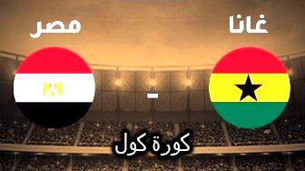 مباراة منتخب مصر الاولمبي اليوم ضد منتخب غانا والقنوات الناقلة