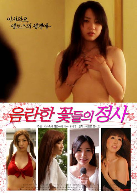 (18+) God in love the kojiki (2020) Japani 720p HDRip x265 AAC 550MB