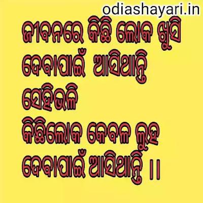 Dhoka Shayari odia