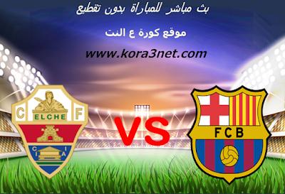 موعد مباراة برشلونة والتشى اليوم 18-09-2020 كاس جوهان غامبر