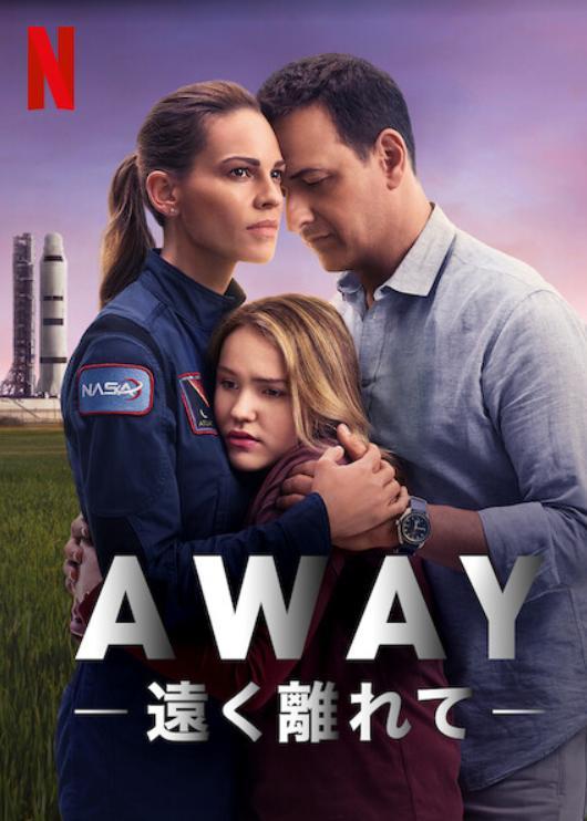 Away Season 1 2020