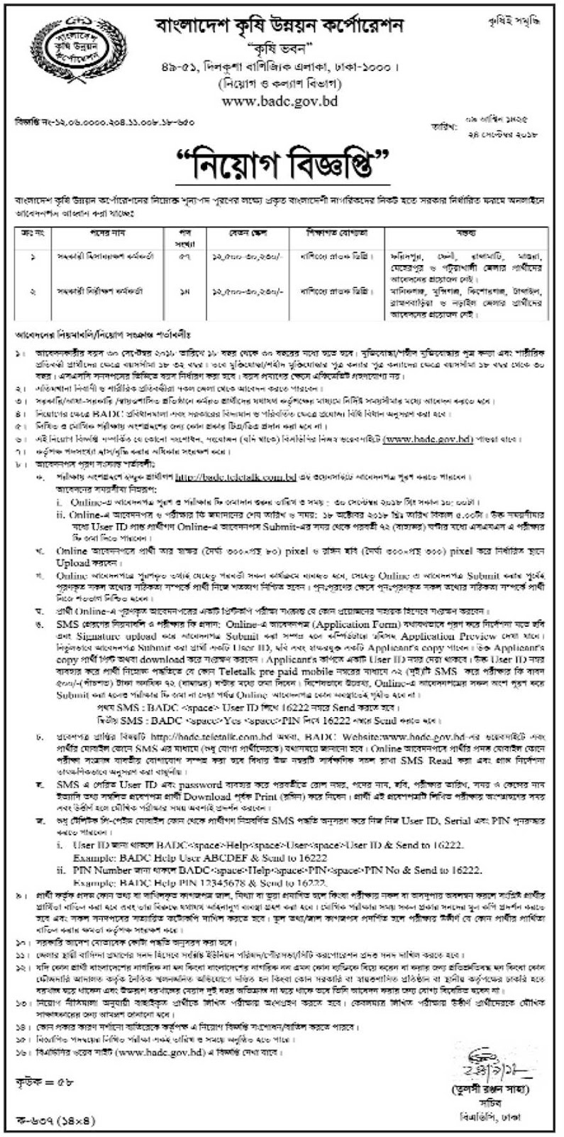 Bangladesh Agricultural Development Corporation (BADC) Job Circular 2018
