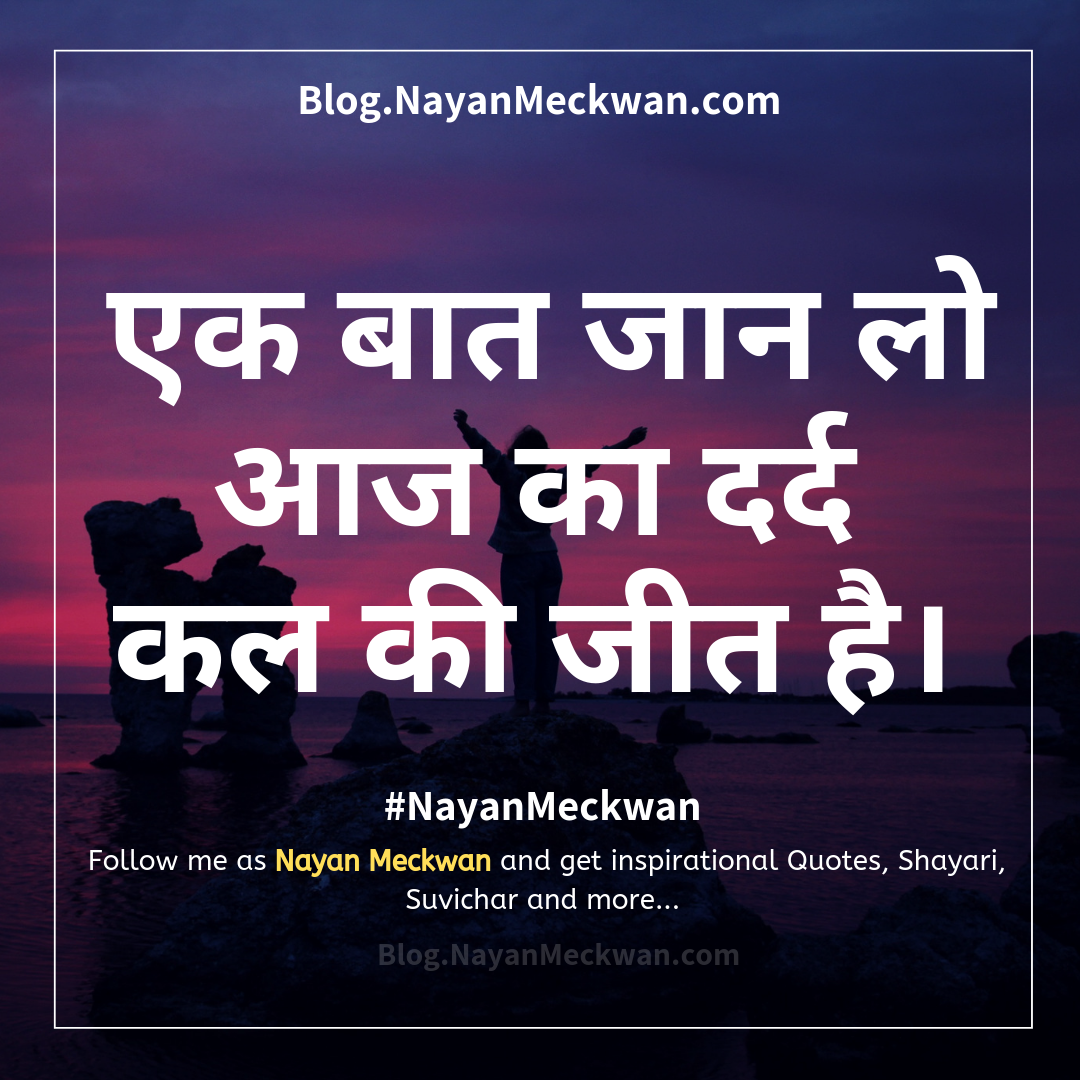 Best Success Jeet Suvichar hindi quotes images for Whatsapp on Life