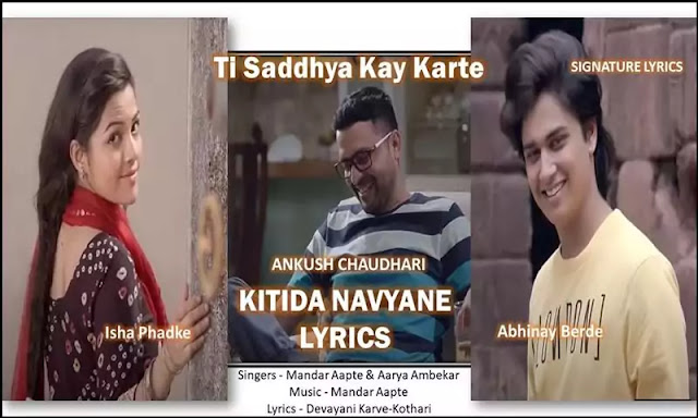 Kitida Navyane Lyrics-Aarya Ambekar-Ti Saddhya Kay Karte
