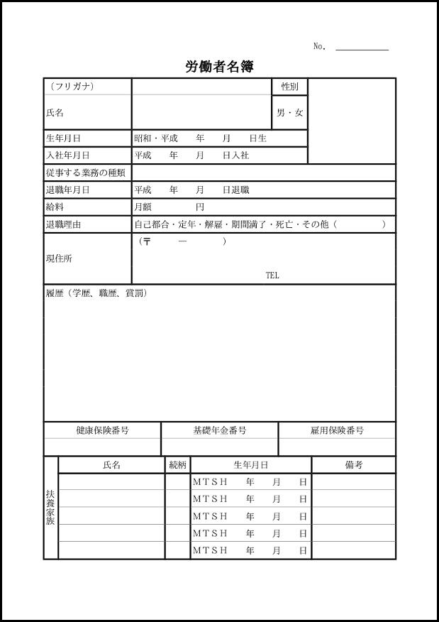 労働者名簿 013