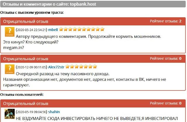 Отзывы и комментарии о сайте: topbank.host