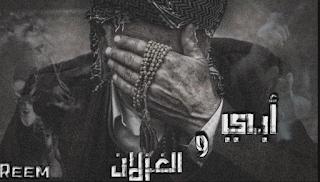رواية ابي والغزلان كاملة للتحميل pdf 2019