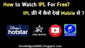 How To Watch IPL Live Match Free On Mobile - IPL 2021 Live