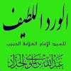 Teks Bacaan Wirdul Lathif