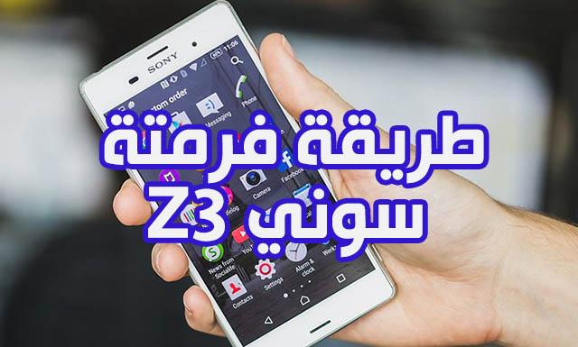 طريقة عمل فورمات لجوال Sony Xperia Z3