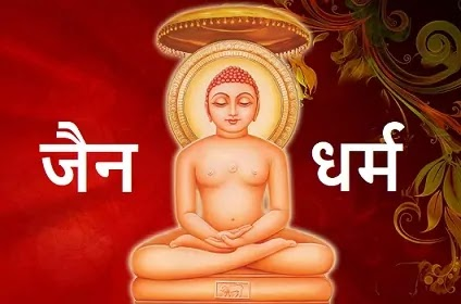 jain-dharm