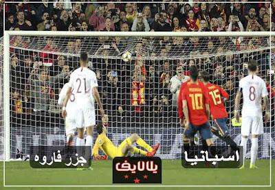 مشاهدة مباراة اسبانيا وجزر فارو اليوم بث مباشر في تصفيات امم اوروبا