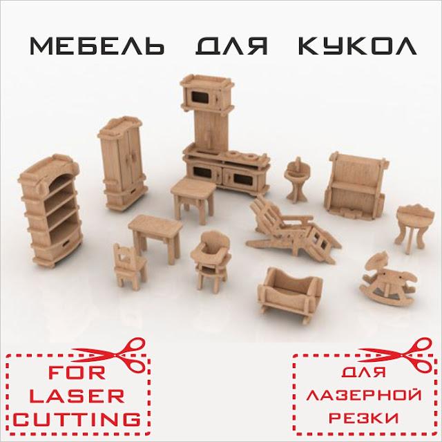 векторы для резки, для ЧПУ, конструктор из фанеры чертежи, кукольная кровать, кукольная кухня, кукольная мебель, кукольные стулья, кукольный стол, макеты для лазерной резки, мебель, мебель для кукол, своими руками