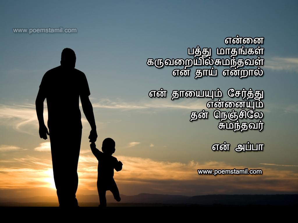 Appa Magan Kavithai Images
