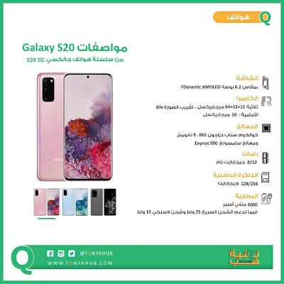 سعر ومواصفات Samsung Galaxy S20 مميزاته وعيوبه