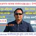 'সুখ-দুখ LIVE' : নতুনকৈ ব্যৱসায় আৰম্ভ কৰিবলৈ SMART উপায়?