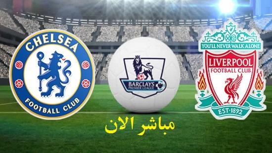 مشاهدة مباراة محمد صلاح