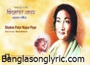 Shukno Patar Nupur Paye Bangla Lyrics
